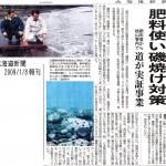 道新2009年1月8日朝刊