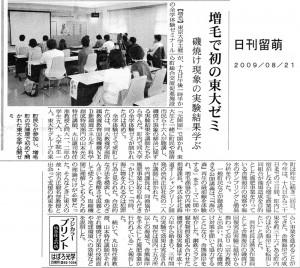 moba2009-08-22-2
