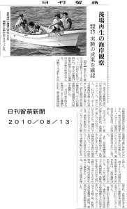 moba2010-08-13-1